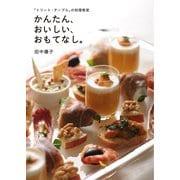 「トリート・テーブル」の料理教室 かんたん、おいしい、おもてなし。(角川アスキー総合研究所) [電子書籍]