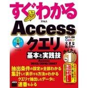 すぐわかる Accessクエリ 基本と実践技 Access 2013/2010/2007(角川アスキー総合研究所) [電子書籍]