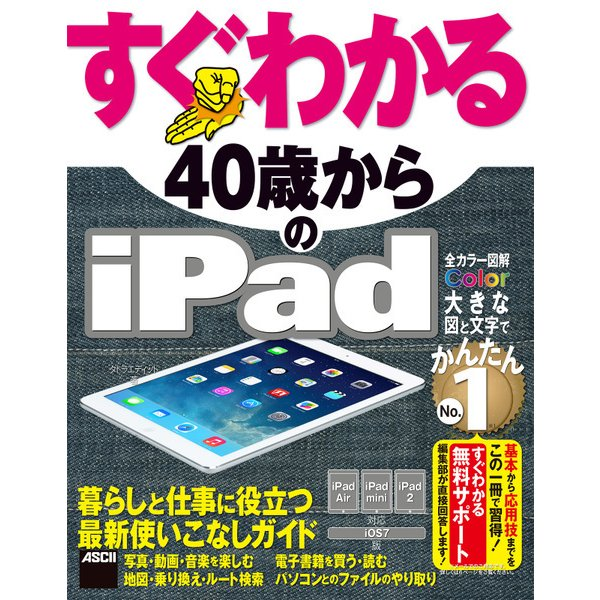 すぐわかる 40歳からのiPad iPad Air/iPad mini/iPad2対応 iOS 7版(角川アスキー総合研究所) [電子書籍]