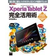 Xperia Tablet Z エクスペリア タブレット ゼット 完全活用術 「観る」「聴く」「撮る」がハイクオリティな10.1インチ極薄タブレット!(角川アスキー総合研究所) [電子書籍]