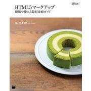 HTML5マークアップ 現場で使える最短攻略ガイド(角川アスキー総合研究所) [電子書籍]