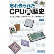 忘れ去られたCPU黒歴史 Intel/AMDが振り返りたくない失敗作たち(角川アスキー総合研究所) [電子書籍]