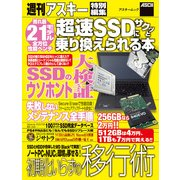 超速SSDにサクッと乗り換えられる本(角川アスキー総合研究所) [電子書籍]