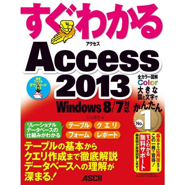 すぐわかる Access 2013 Windows 8/7対応(角川アスキー総合研究所) [電子書籍]