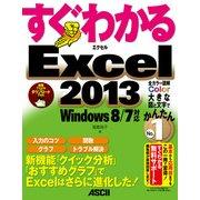 すぐわかる Excel 2013 Windows 8/7対応(角川アスキー総合研究所) [電子書籍]