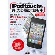 iPod touchを買ったら最初に読む本 iOS 5対応版(角川アスキー総合研究所) [電子書籍]