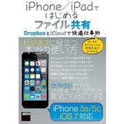 iPhone/iPadではじめるファイル共有 DropboxとiCloudで快適仕事術(角川アスキー総合研究所) [電子書籍]