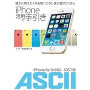 iPhone 活用の手引き iPhone 5s/5c iOS7対応(角川アスキー総合研究所) [電子書籍]