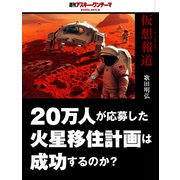 仮想報道~20万人が応募した火星移住計画は成功するのか? 週刊アスキー・ワンテーマ(角川アスキー総合研究所) [電子書籍]