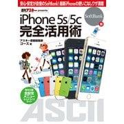 iPhone 5s/5c 完全活用術 SoftBank版(角川アスキー総合研究所) [電子書籍]