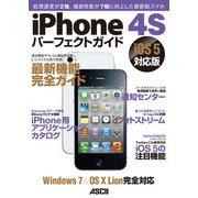 iPhone 4Sパーフェクトガイド iOS 5対応版(角川アスキー総合研究所) [電子書籍]