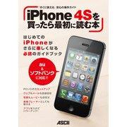 iPhone 4Sを買ったら最初に読む本(角川アスキー総合研究所) [電子書籍]