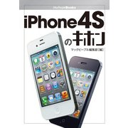 iPhone 4Sのキホン(角川アスキー総合研究所) [電子書籍]