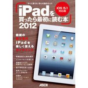 iPadを買ったら最初に読む本 2012(角川アスキー総合研究所) [電子書籍]