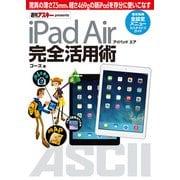 iPad Air アイパッド エア 完全活用術(角川アスキー総合研究所) [電子書籍]