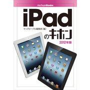 iPadのキホン 2012年版(角川アスキー総合研究所) [電子書籍]