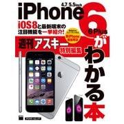 iOS8と最新端末の注目機能を一挙紹介! iPhone6/6 Plusがわかる本(角川アスキー総合研究所) [電子書籍]