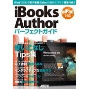 iBooks Authorパーフェクトガイド 2012(角川アスキー総合研究所) [電子書籍]