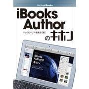iBooks Authorのキホン Ver.1対応版(角川アスキー総合研究所) [電子書籍]