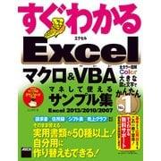 すぐわかる Excel マクロ&VBA マネして使えるサンプル集 Excel 2013/2010/2007(角川アスキー総合研究所) [電子書籍]