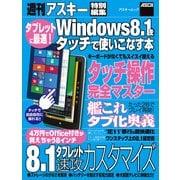 タブレットに最適! Windows8.1をタッチで使いこなす本(角川アスキー総合研究所) [電子書籍]