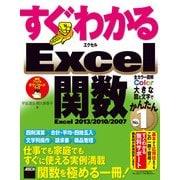 すぐわかる Excel関数 Excel 2013/2010/2007(角川アスキー総合研究所) [電子書籍]