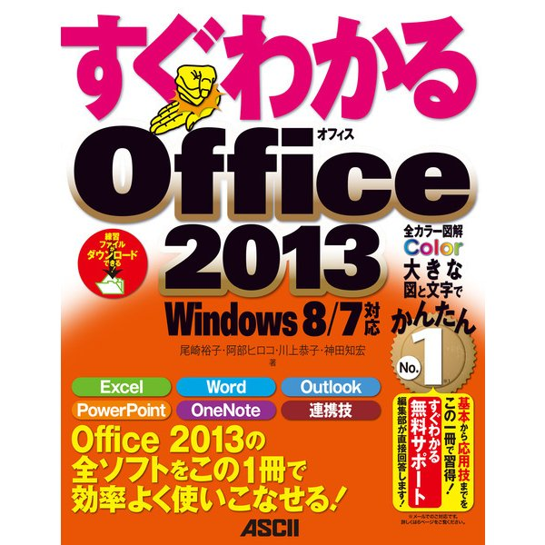 すぐわかる Office2013 Windows 8/7対応(角川アスキー総合研究所) [電子書籍]