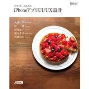 デザイナーのためのiPhoneアプリUI/UX設計(角川アスキー総合研究所) [電子書籍]