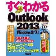 すぐわかる Outlook 2013 Windows 8/7対応(角川アスキー総合研究所) [電子書籍]