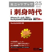 i刺身時代 iPhoneゲームの「奇才」 RucKyGAMES初期作品集(角川アスキー総合研究所) [電子書籍]