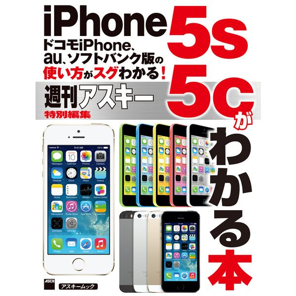 ドコモiPhone、au、ソフトバンク版の使い方がスグわかる! iPhone5s/5cがわかる本(角川アスキー総合研究所) [電子書籍]