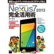 ネクサスセブン Nexus7 2013 完全活用術 新型GoogleタブレットはAndroid 4.3でスペック向上!(角川アスキー総合研究所) [電子書籍]