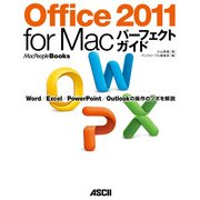 Office 2011 for Macパーフェクトガイド Word/Excel/PowerPoint/Outlook の操作のツボを解説(角川アスキー総合研究所) [電子書籍]