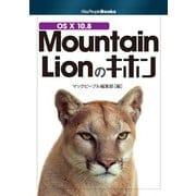 OS X 10.8 Mountain Lionのキホン (角川アスキー総合研究所) [電子書籍]