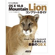 OS X 10.8 Mountain Lion コンプリートガイド (角川アスキー総合研究所) [電子書籍]