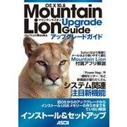 OS X 10.8 Mountain Lion アップグレードガイド(角川アスキー総合研究所) [電子書籍]