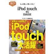 すぐわかるポケット! もっと楽しい使いこなし! iPod touch 4G自由自在(角川アスキー総合研究所) [電子書籍]