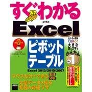 すぐわかる Excelピボットテーブル Excel 2013/2010/2007(角川アスキー総合研究所) [電子書籍]