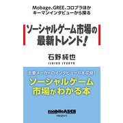 Mobage、GREE、コロプラほかキーマンインタビューから探る ソーシャルゲーム市場の最新トレンド!(角川アスキー総合研究所) [電子書籍]