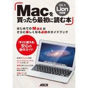 Macを買ったら最初に読む本 OS X Lion対応版(角川アスキー総合研究所) [電子書籍]