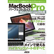 MacBook Pro パーフェクトガイド Mountain Lion対応版(角川アスキー総合研究所) [電子書籍]