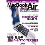 MacBook Airパーフェクトガイド OS X Lion対応版(角川アスキー総合研究所) [電子書籍]