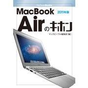 MacBook Airのキホン 2011年版(角川アスキー総合研究所) [電子書籍]