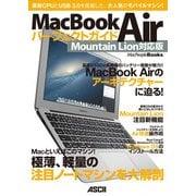 MacBook Air パーフェクトガイド Mountain Lion対応版(角川アスキー総合研究所) [電子書籍]