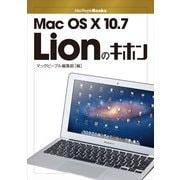 Mac OS X 10.7 Lionのキホン(角川アスキー総合研究所) [電子書籍]