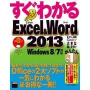 すぐわかるExcel&Word 2013 Windows 8/7対応(角川アスキー総合研究所) [電子書籍]