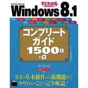 すぐわかるSUPER Windows 8.1 コンプリートガイド 1500技+α(角川アスキー総合研究所) [電子書籍]