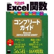 すぐわかるSUPER Excel関数 コンプリートガイド Excel 2013/2010/2007(角川アスキー総合研究所) [電子書籍]