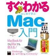 すぐわかる はじめて学ぶ Mac入門 OS X10.9 Mavericks対応 MacBook Airでも iMacでも使える!(角川アスキー総合研究所) [電子書籍]