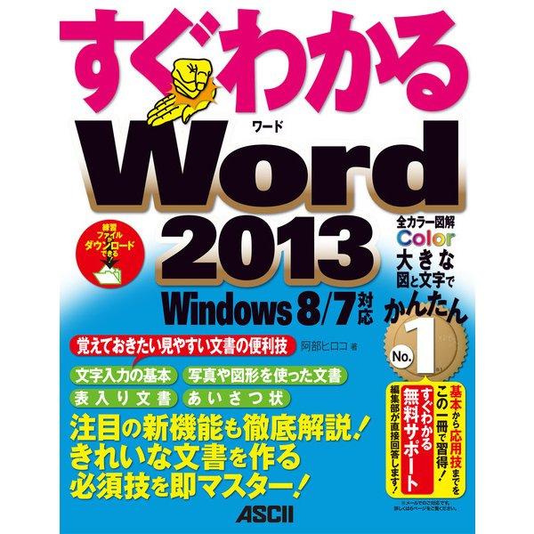すぐわかる Word 2013 Windows 8/7対応(角川アスキー総合研究所) [電子書籍]